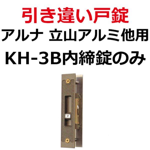 画像1: アルナ、立山アルミ他用 引き違い錠 KH-3B内 ブロンズ (1)