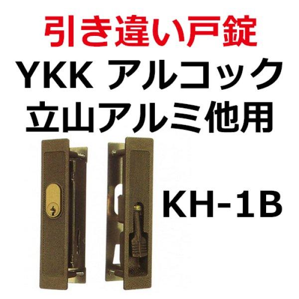 画像1: YKK,アルコック 立山アルミ 他用 引き違い錠KH-1B ブロンズ (1)