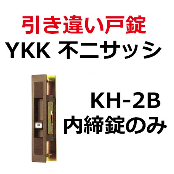 画像1: YKK,不二サッシ他用 引き違い錠KH-2B 内締錠 (1)