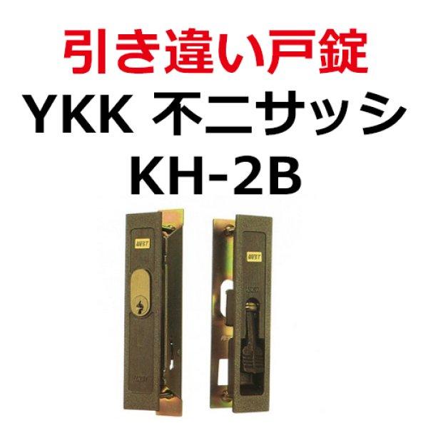 画像1: YKK,不二サッシ他用 引き違い錠KH-2B ブロンズ (1)
