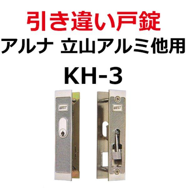 画像1: アルナ,立山アルミ他用 引き違い錠KH-3 (1)