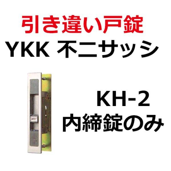 画像1: YKK,不二サッシ他用 引き違い錠KH-2内締錠 (1)