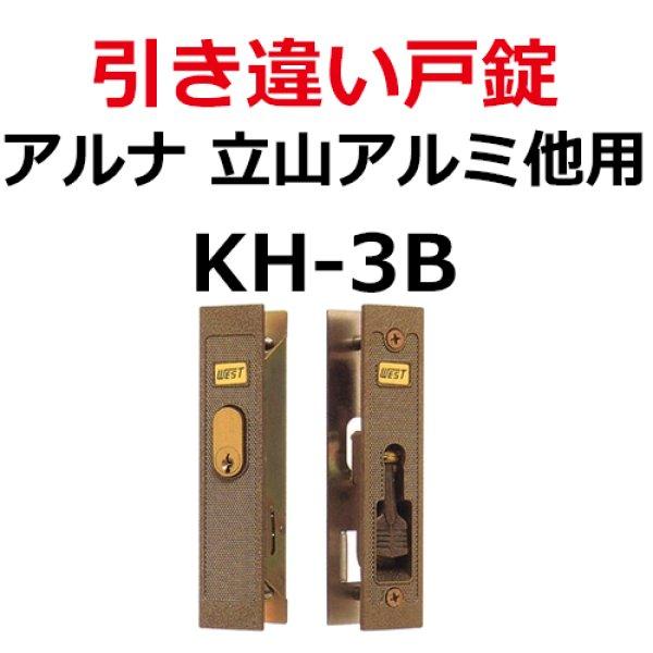 画像1: アルナ、立山アルミ他用 引き違い錠KH-3B (1)