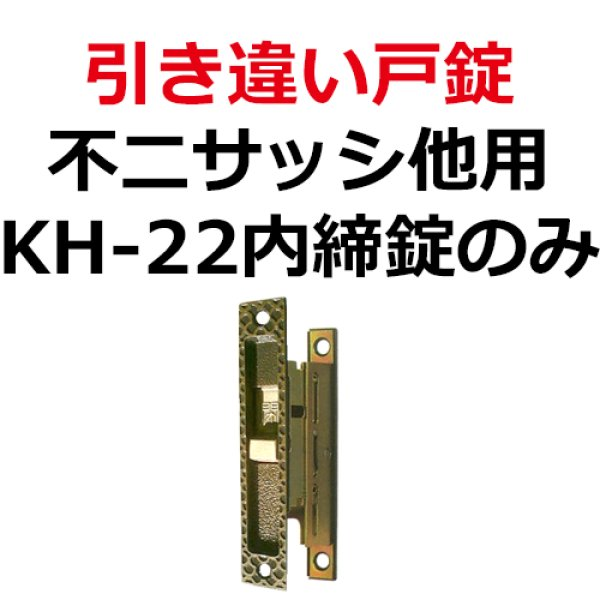画像1: KH-22 不二サッシ他用 引き違い錠 (1)