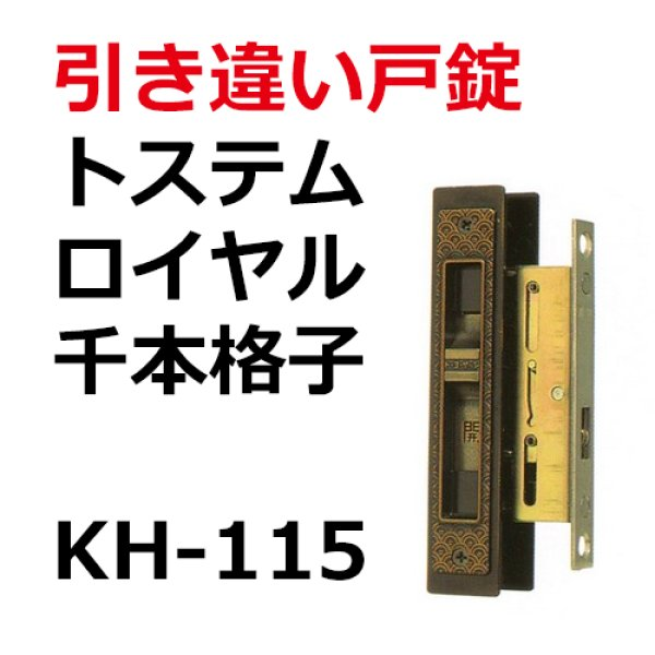 画像1: KH-115 LIXIL,リクシル 引き違い錠  (1)