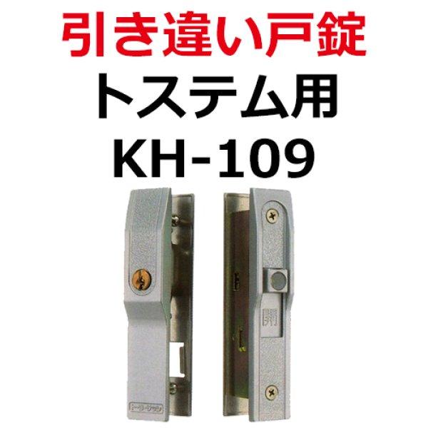 画像1: KH-109 LIXIL,リクシル 引き違い錠 (L1Y-60) (1)