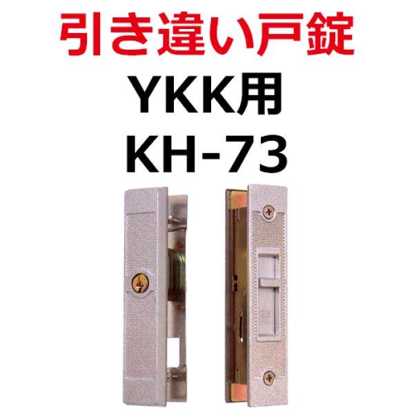 画像1: YKK用鍵 引き違い錠 KH-73 (1)