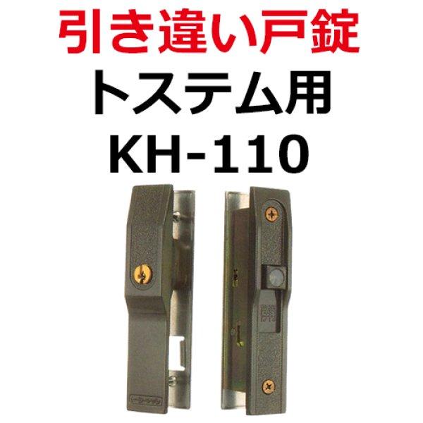 画像1: KH-110 LIXIL,リクシル 引き違い錠  (1)