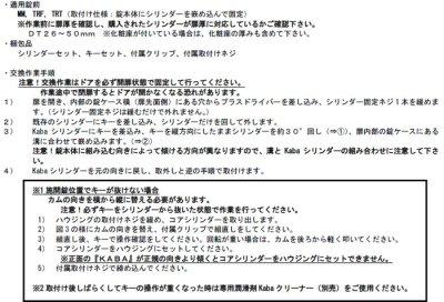 画像3: Kaba ace,カバエース 3254 美和ロック,MM,TRF,TRT交換用