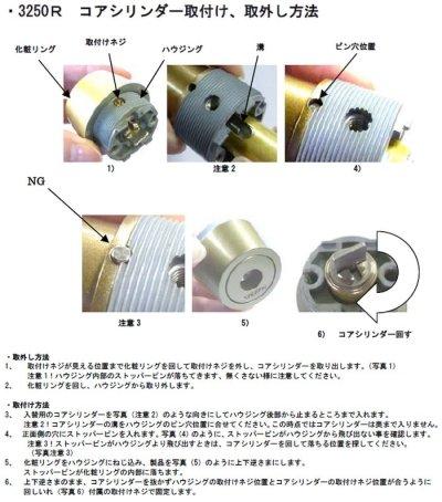 画像3: Kaba ace,カバエース 3250R 美和ロック,LSP,SWLSP,TE0 2個同一シリンダー