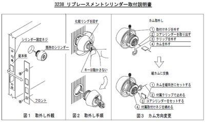 画像2: Kaba ace,カバエース 3238  美和ロック,BH,LD,DZ交換用