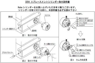 画像2: Kaba ace,カバエース 3254 美和ロック,MM,TRF,TRT交換用