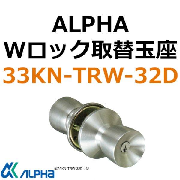 画像1: ALPHA,アルファ Wロック取替用玉座 (1)