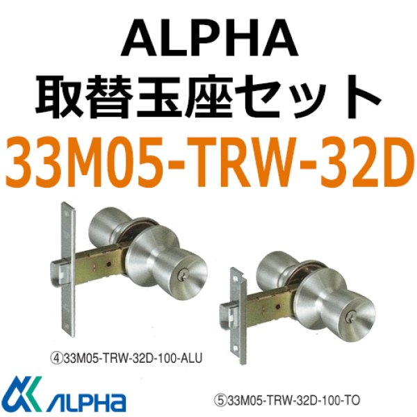画像1: ALPHA,アルファ Wロック取替用玉座セット (1)