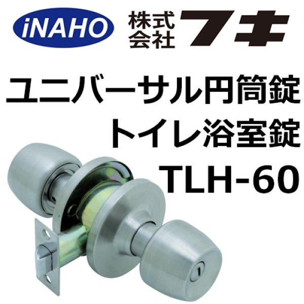 画像1: ユニバーサル円筒錠TLH-60トイレ浴室錠 (1)