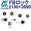 画像1: ALPHA,アルファ FBロック 2190+3690シリンダー ACY-52 (1)