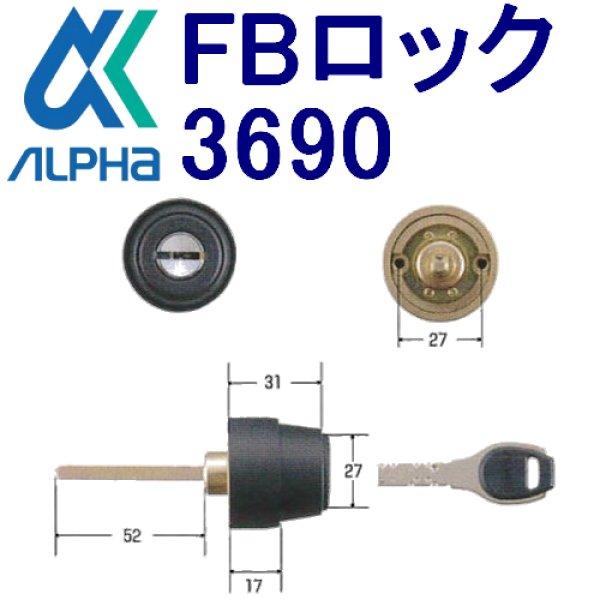 画像1: ALPHA,アルファ FBロック 3690シリンダー ACY-51 (1)