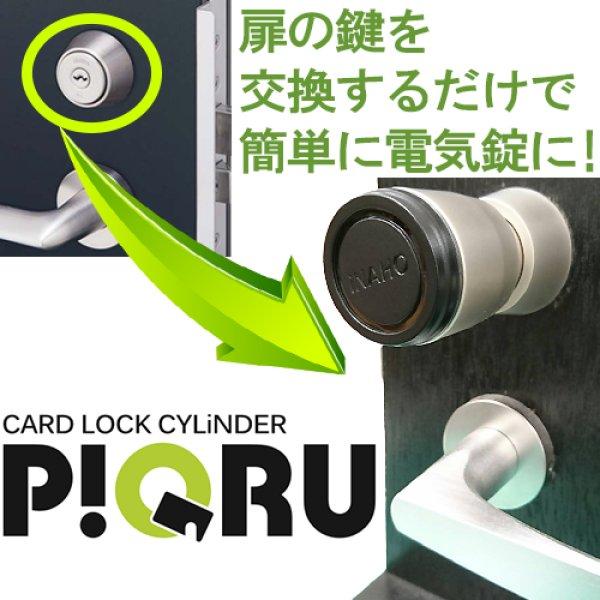 画像1: PIQRU ピックル (1)