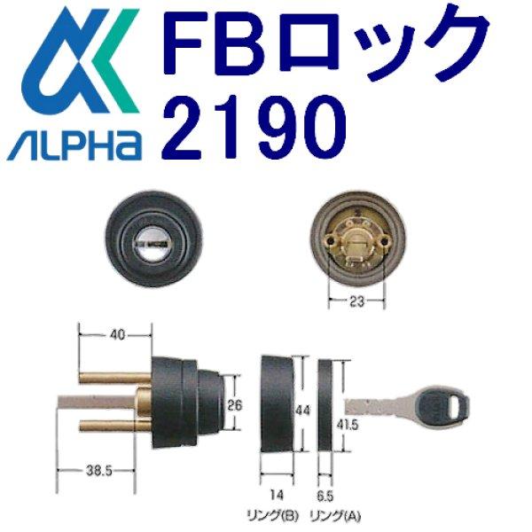 画像1: ALPHA,アルファ FBロック 2190シリンダー交換用 ACY-50 (1)
