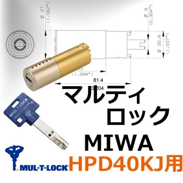 画像1: マルティロックJ MIWA,美和ロック HPD40KJ (1)