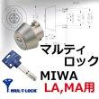 画像1: マルティロックJ【MIWA 13LA LAMA】 MIWA,美和ロック LAMA (1)
