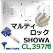 画像1: マルティロックJ SHOWA CL397 (1)