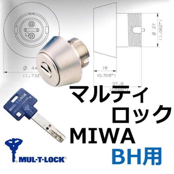 画像1: マルティロックJ MIWA,美和ロック BH(DZ) (1)