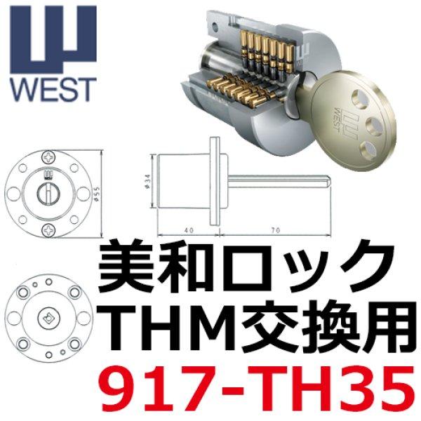 画像1: WEST,ウエスト リプレイス MIWA,美和ロック THM鍵交換用 (1)
