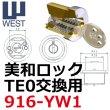 画像1: WEST,ウエスト リプレイス MIWA,美和ロックTE0鍵交換用 (1)