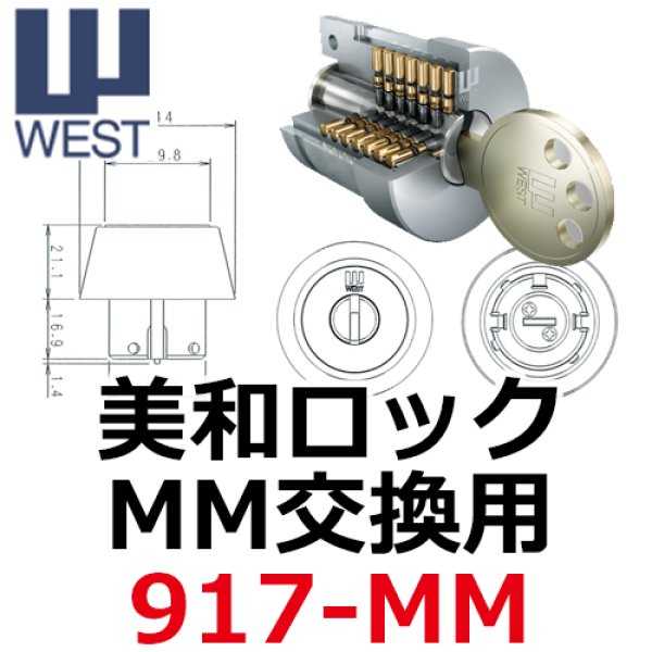 画像1: WEST,ウエスト リプレイス MIWA,美和ロック MM交換用 (1)