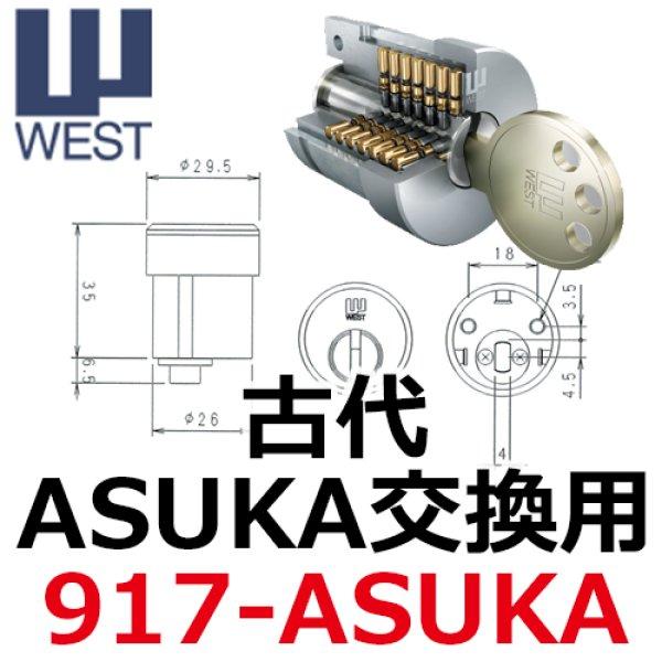 画像1: WEST,ウエスト リプレイス NAGASAWA,長沢製作所 ASUKA交換用 (1)
