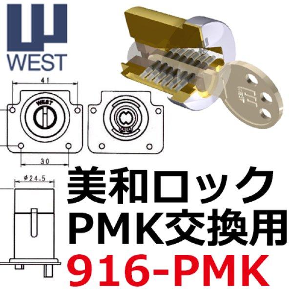画像1: WEST,ウエスト リプレイス MIWA,美和ロックPMK,75PM用 (1)