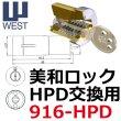 画像1: WEST,ウエスト リプレイス MIWA,美和ロック HP40,HPD (1)