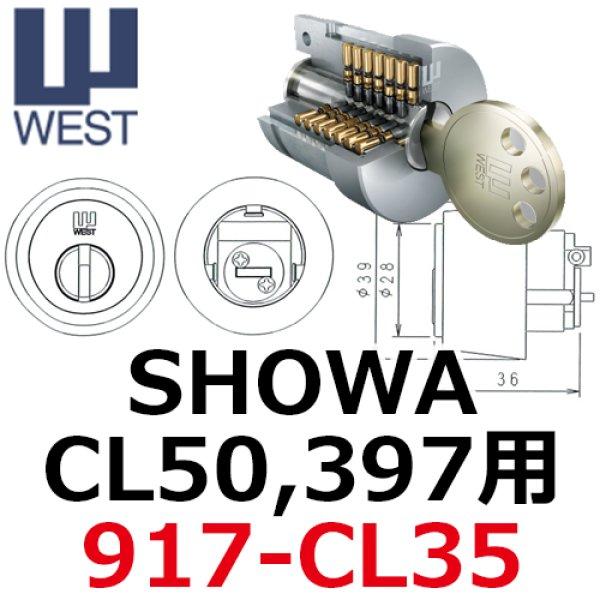 画像1: WEST,ウエスト リプレイス ショウワCL50,397鍵交換用 (1)