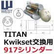 画像1: WEST,ウエスト リプレイス TITAN,Kwikset タイタン,クイックセット (1)