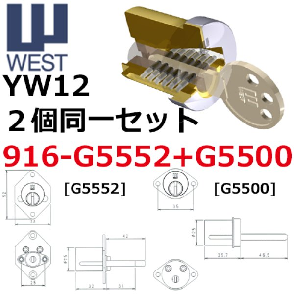画像1: WEST,ウエスト リプレイス G5552+G5500 2個同一 (1)