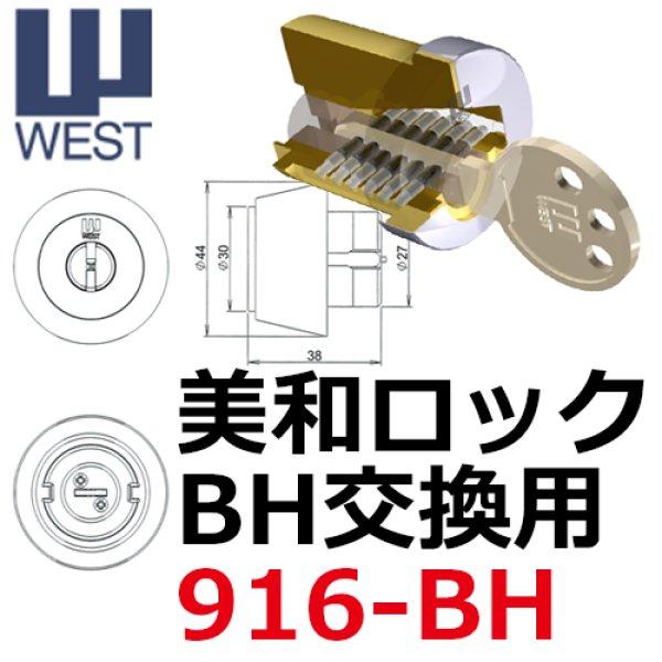 画像1: WEST,ウエスト リプレイス MIWA,美和ロックBH(DZ) (1)