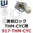 画像1: WEST,ウエスト リプレイス MIWA,美和ロック THMCYC鍵交換用 (1)
