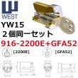画像1: WEST,ウエスト リプレイス 2200E(W11)+GFA52 2個同一 (1)