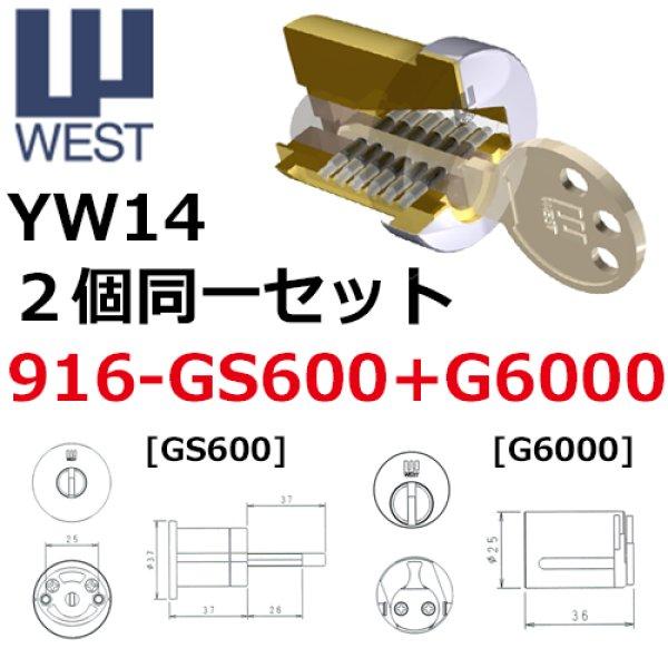 画像1: WEST,ウエスト リプレイス GS600+G6000 2個同一 (1)
