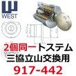 画像1: WEST,ウエスト リプレイス 917-442美和ロック(MIWA)新日軽,三協,トステム鍵交換用 (1)
