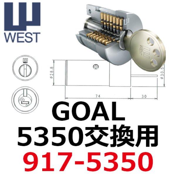 画像1: WEST,ウエスト リプレイス GOAL,ゴール 5350用 筒ケース付き (1)