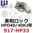 画像1: WEST,ウエスト リプレイス MIWA,美和ロック HPD40/40KJ用 筒ケース付き (1)