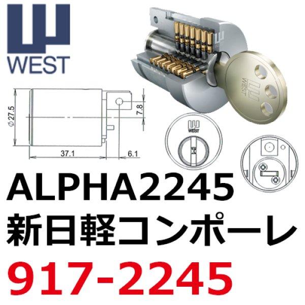 画像1: WEST,ウエスト リプレイス アルファ2245 新日経コンポーレ交換用 (1)