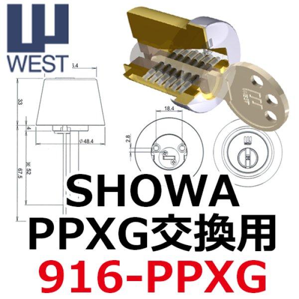 画像1: WEST,ウエスト リプレイス SHOWA,ショウワ PPXG交換用 (1)