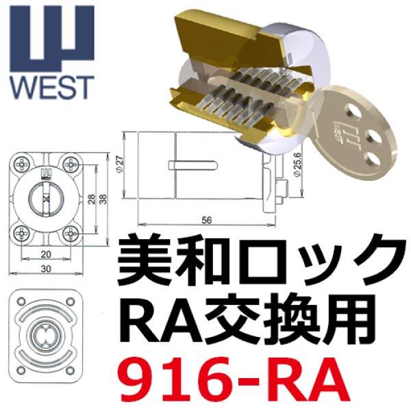 画像1: WEST,ウエスト リプレイス MIWA,美和ロック RA,85RA (1)
