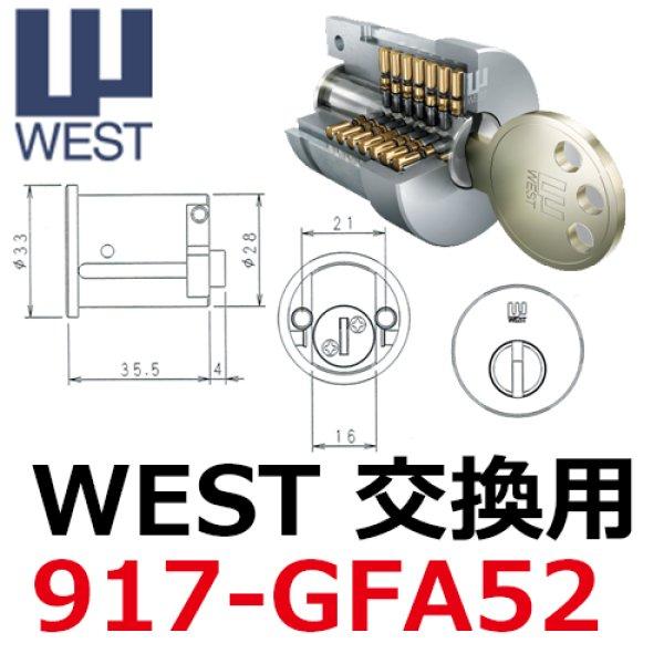 画像1: WEST,ウエスト リプレイス 917-GFA52鍵交換用 (1)