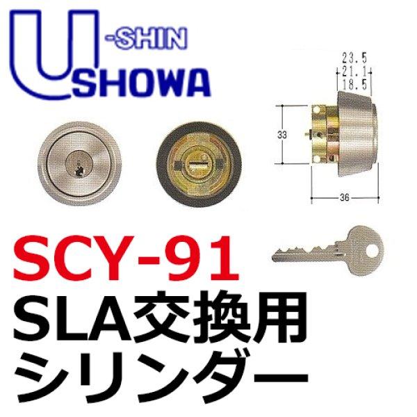 画像1: ユーシンショウワ(U-shin Showa) SLAシリンダー  (1)