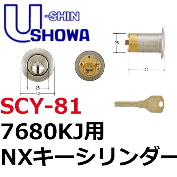 画像1: ユーシンショウワ(U-shin Showa) NX-7680KJ 36ミリ戸厚用 (1)