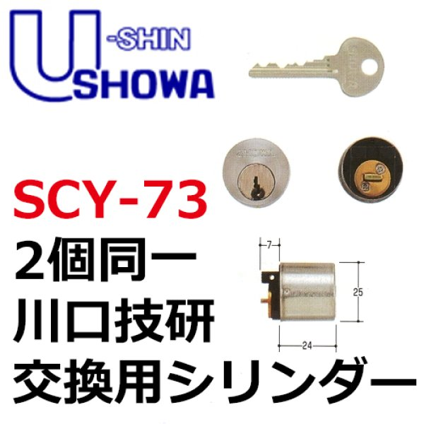 画像1: ユーシンショウワ(U-shin Showa) 同一キーNo37S川口技研 (1)